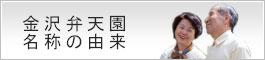 金沢弁天園名称の由来
