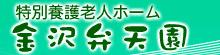 特別養護老人ホーム金沢弁天園