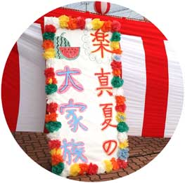 第1回金沢弁天園納涼祭