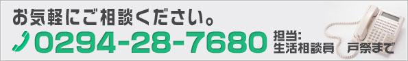 電話0294-28-7680