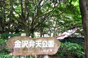 金沢弁天公園