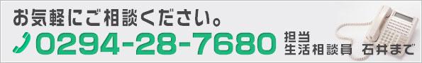 お気軽にお問い合わせください。電話0294-28-7680