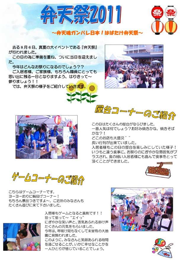 弁天祭2011