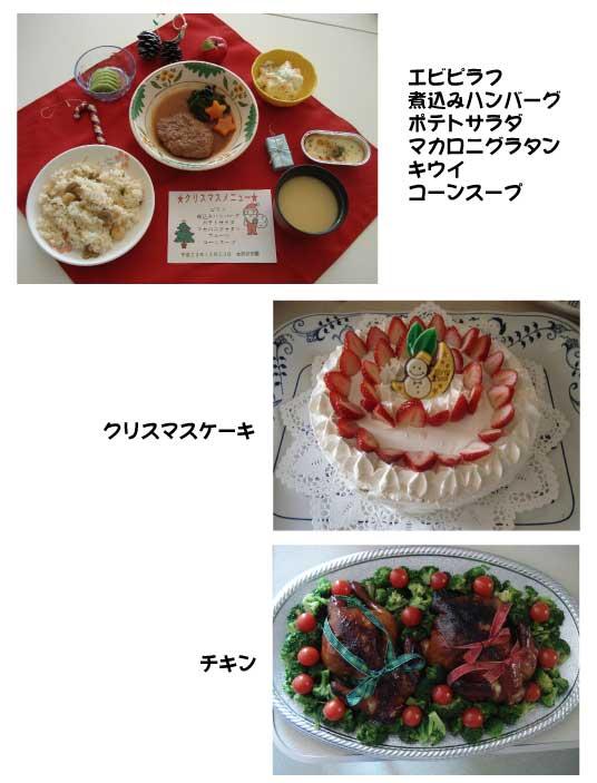 クリスマス食