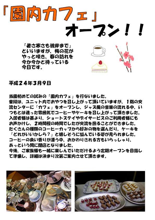 「園内カフェ」オープン!!