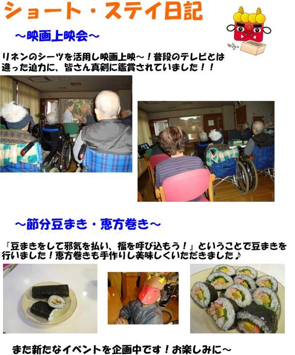 ショートステイ日記02