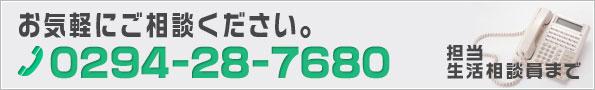 電話番号0294-28-7680